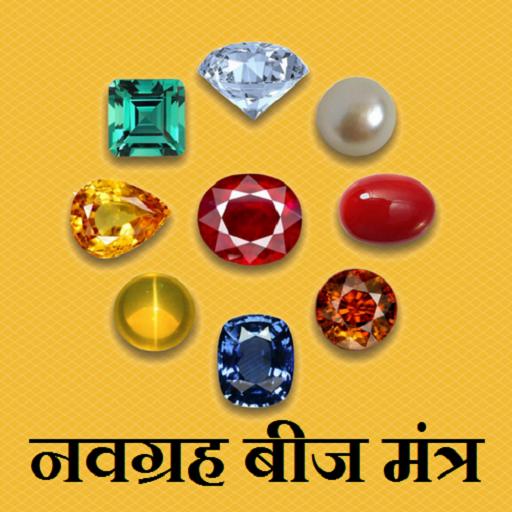 Navgrah Beej Mantra – Apps on Google Play