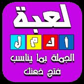 أكمل الجملة - فطحل العرب 2016
