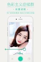 Screenshot of POCO美人相机 - 手机自拍美颜神器!