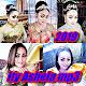 Download Tarling ity Ashella 2019 For PC Windows and Mac