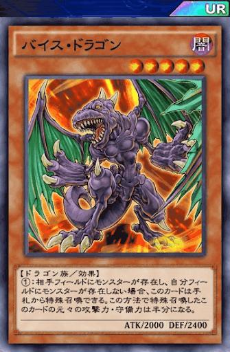 バイス・ドラゴン