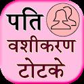 Pati Vashikaran Totke icon