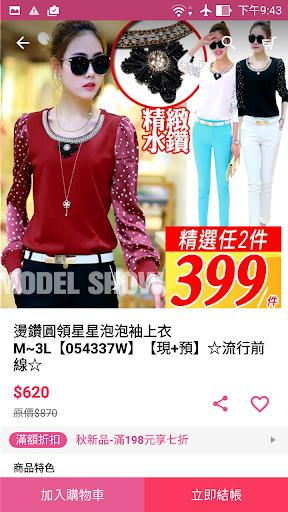 玩免費購物APP|下載流行前線 - 時尚名媛的衣櫃 app不用錢|硬是要APP