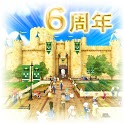 ワールドネバーランド  エルネア王国の日々 icon