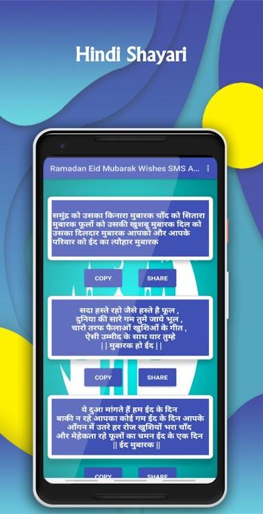Ramadan Shayari Hindi And English 2019 – (Android Apps) — AppAgg