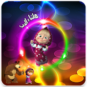 Tải ماشا و الدب فيديو بدون نت miễn phí