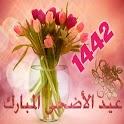 2021 Eid Al-Adha عيد الاضحى GIF icon