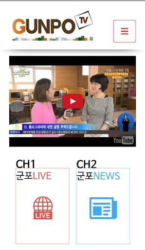 군포TV - 군포시 실시간 무료TV