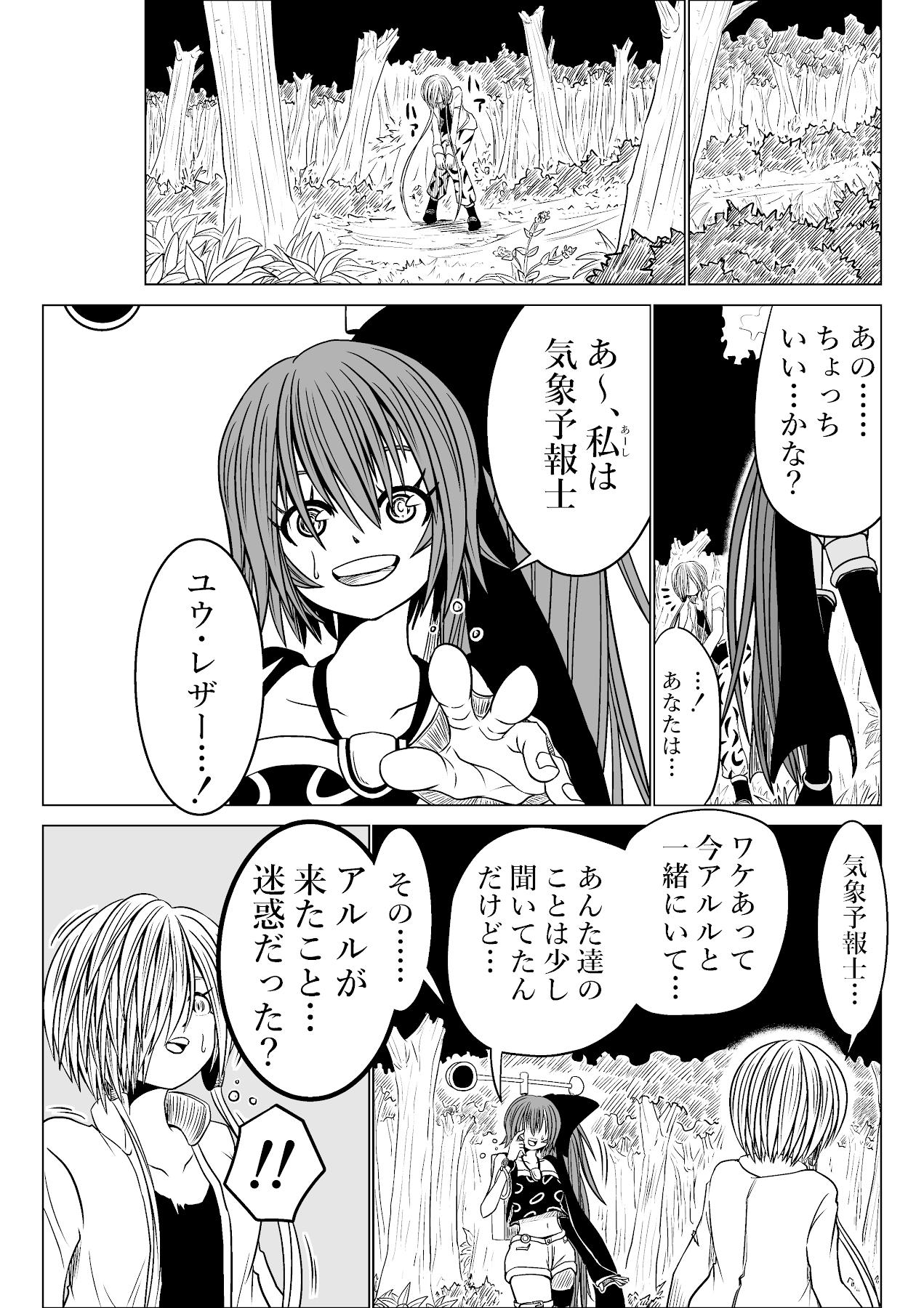 バリアス・サン8_15
