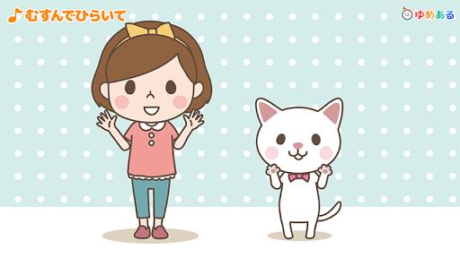 玩教育App|親子で楽しく手遊び歌(赤ちゃん幼児向け)免費|APP試玩