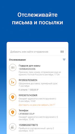 Почта России screenshot 1