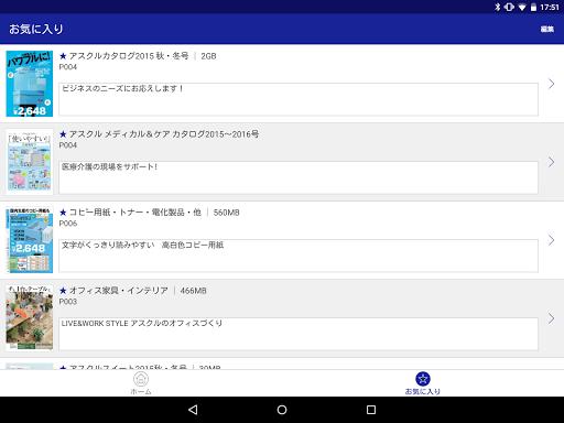アスクル アプリ