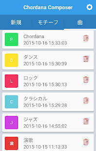 Chordana Composer for Android- screenshot thumbnail