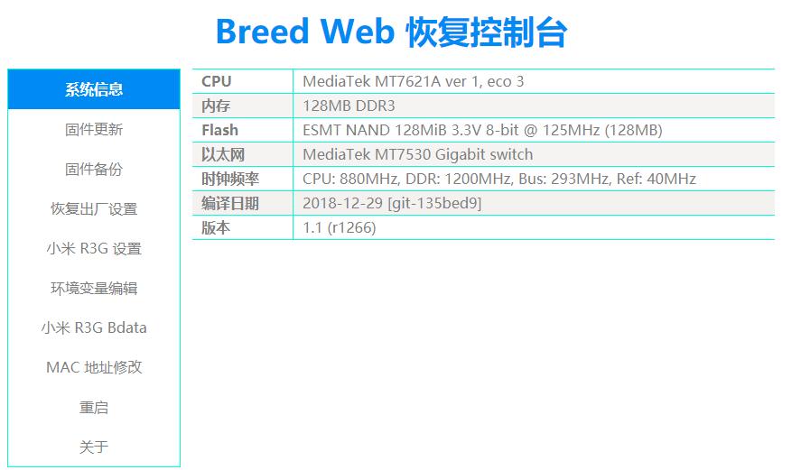 uboot-breed-web-interface