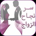 نصائح لحياة زوجية ناجحة icon
