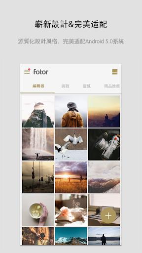 Fotor 圖片編輯器 - 美化,濾鏡