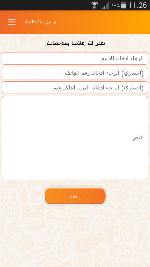 Yo3an- screenshot