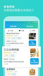 有無快送-美食探索及外送平台 - náhled