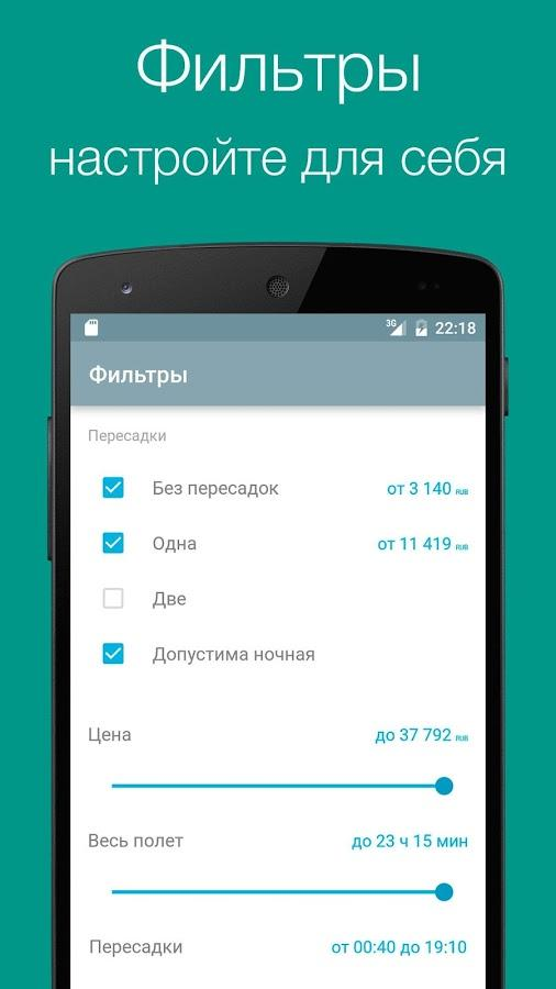 Авиабилеты: AviaLab- screenshot