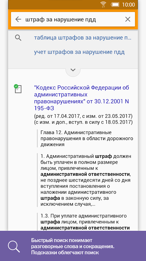 КонсультантПлюс- screenshot