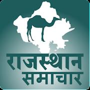 Rajasthan Patrika News