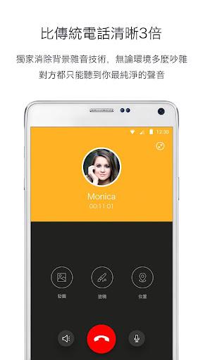 YeeCall-免費群組電話會議及線上遊戲通訊聊天,HD音質