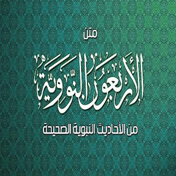 Navavi 40 hadith