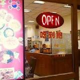 韓香亭韓國料理