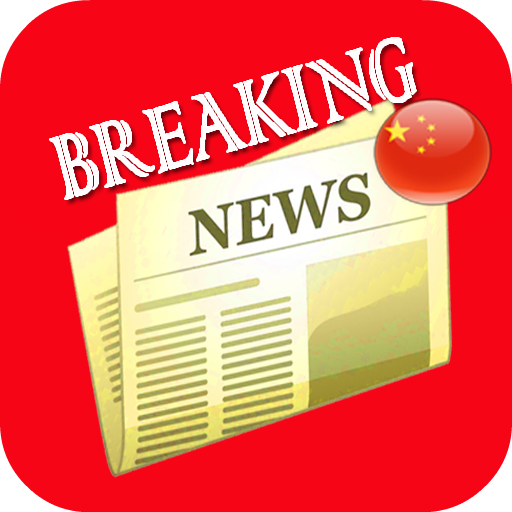 China Breaking News 新聞 LOGO-玩APPs