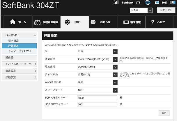 SoftBank 304ZT 2.4GHz/ 5GHzが調子悪い…?検証した暫定的な改善方法