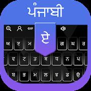 Punjabi Voice Typing keyboard - Punjabi Keyboard