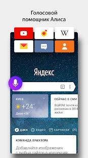 App Яндекс.Браузер — с Алисой APK for Windows Phone