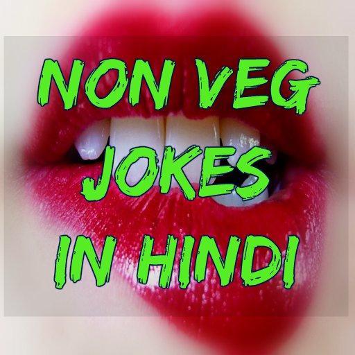 Non Veg Adult Jokes in Hindi