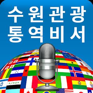 수원통역비서 앱 아이콘
