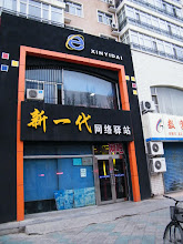 Photo: new generation Internet Cafe, near QRRS Dorms. 齐齐哈尔车辆厂附近的新一代网吧。