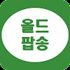 올드팝송 무료듣기 - 팝송명곡 듣기