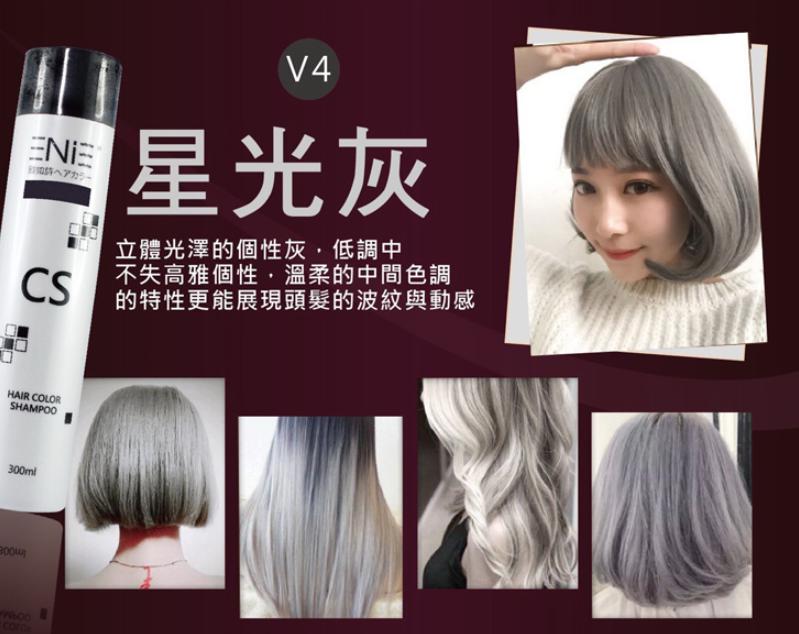 C:UsersS3-56Desktop(LOOK)ENIE 雅如詩~宇宙染補色洗髮精2019-01-10_112407.png