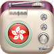 Download All Hong Kong Radio Live Free For PC Windows and Mac