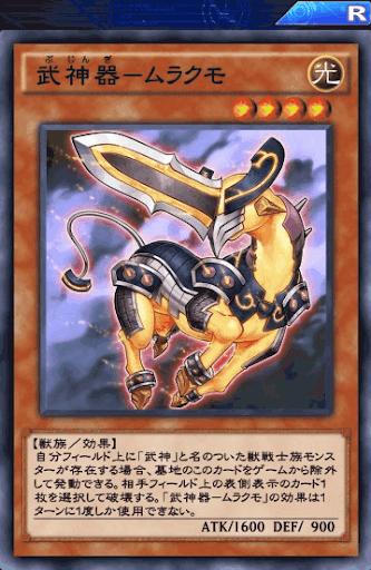 武神器ムラクモ