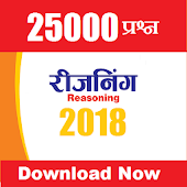reasoning app in hindi