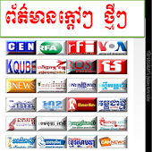 Khmer News All in One