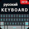 Russian keyboard - English to Russian Keyboard app icon