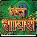 10000+ Hindi Shayari in Hindi icon
