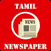தமிழ் செய்திகள் (Tamil News All Portals)