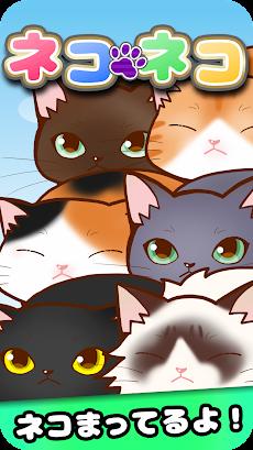 ネコネコのおすすめ画像4