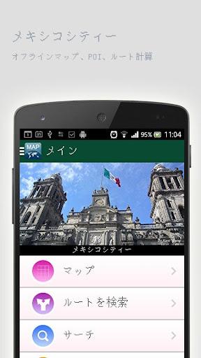 メキシコシティーオフラインマップ