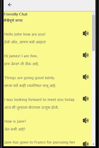 Marathi to English Speaking: English from Marathi ss2
