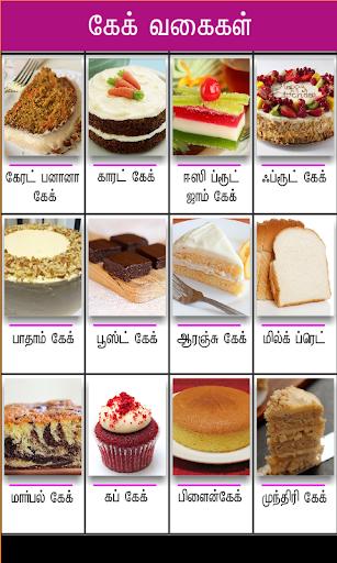 cake recipes tamil cake screenshots 3