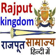 राजपूत साम्राज्य - Rajput Empire in Hindi