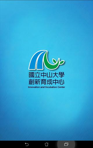 免費下載工具APP|國立中山大學創新育成中心 app開箱文|APP開箱王